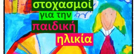 Αφίσα Συνεδρίου ΤΕΠΑΕ