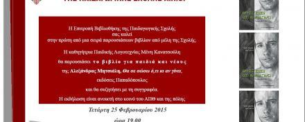 ΠΑΡΟΥΣΙΑΣΗ ΒΙΒΛΙΟΥ ΣΤΗ ΒΙΒΛΙΟΘΗΚΗ ΤΗΣ ΠΑΙΔΑΓΩΓΙΚΗΣ ΣΧΟΛΗΣ