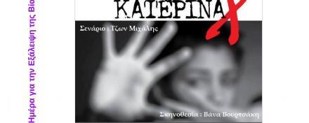 Αφίσα Παράστασης ΚΑΤΕΡΙΝΑ Χ  jpg